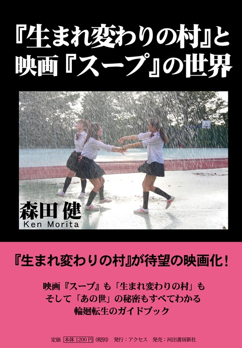 「生まれ変わりの村③」オモテ表紙画像